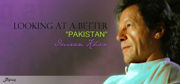 imran-khan-fb-cover-timeline-images1